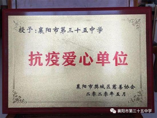 樊城区抗疫爱心单位