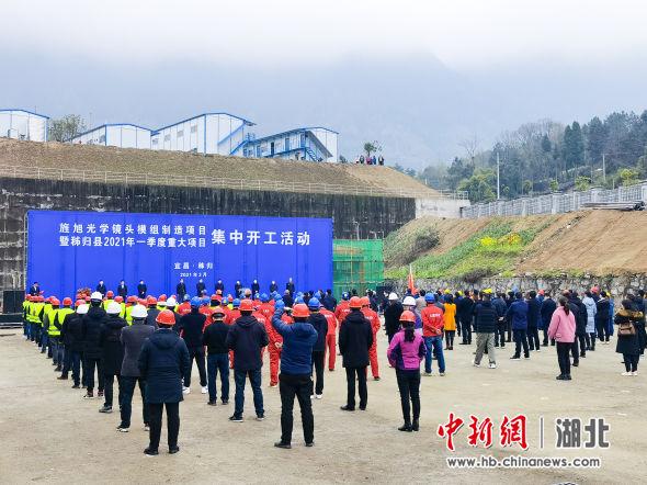 3月2日,秭归县举行2021年一季度重大项目集中开工活动(李彩云 摄)