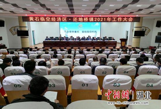 黄石临空经济区・还地桥镇2021年工作大会现场