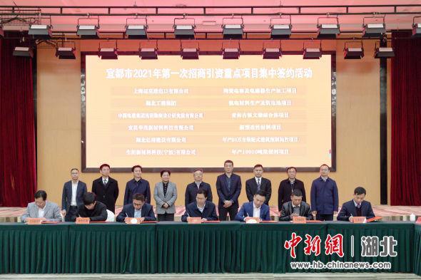 宜都签约重点项目28个 协议总投资超135亿元 王念慈 摄