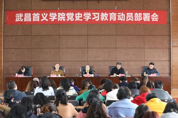 [中国新闻网]武昌首义学院:形式多样学党史 凝心聚力办实事