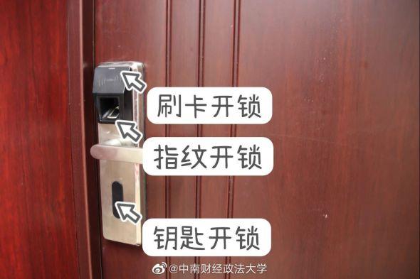 中南财经政法大学上新宿舍