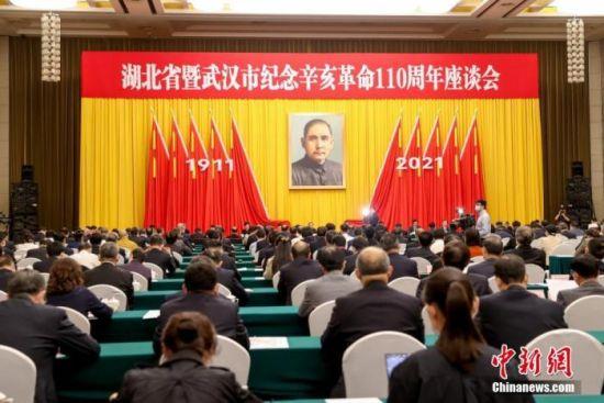10月9日下午,湖北省暨武汉市纪念辛亥革命110周年座谈会在东湖国际会议中心举行。湖北各界人士、部分港澳台同胞以及辛亥革命志士后裔等出席大会。 中新社记者 张畅 摄