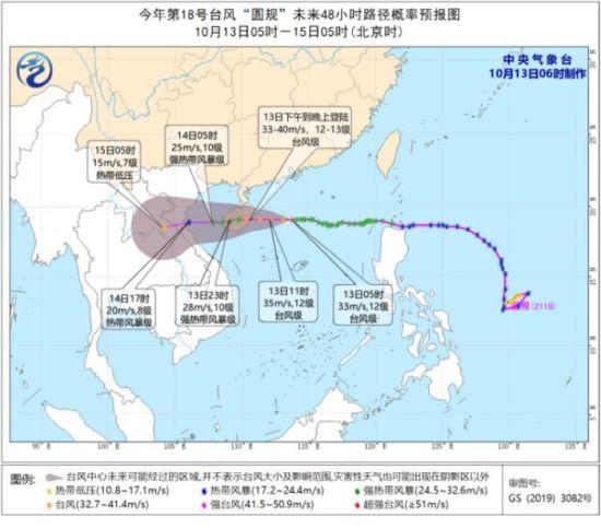 """图1 台风""""圆规""""未来48小时路径概率预报图"""