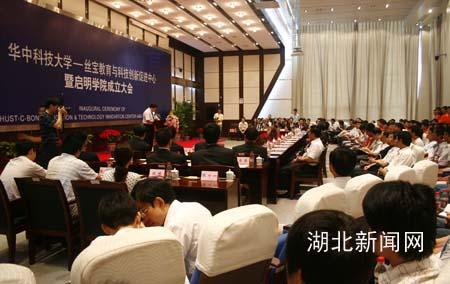 华中科技大学启明学院成立大会现场