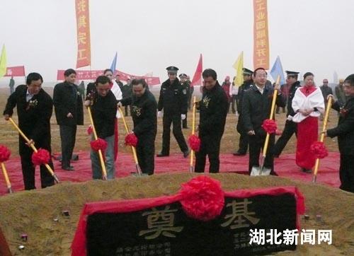 湖北深圳工业园(襄樊)内6家企业同时开工