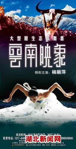 中国梦海报排版