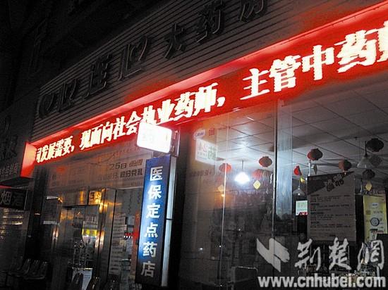 汉阳拦江路的一家24小时药店-武汉24小时药店深夜多 瞌睡图片 85888 550x412