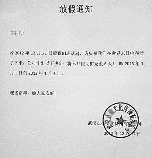 湖北新闻网 武汉一公司员工做主放逆天长假