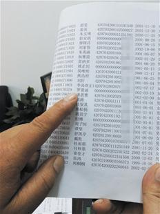 鄂州新生花名册频现生僻字 老师点名得先查读音图片