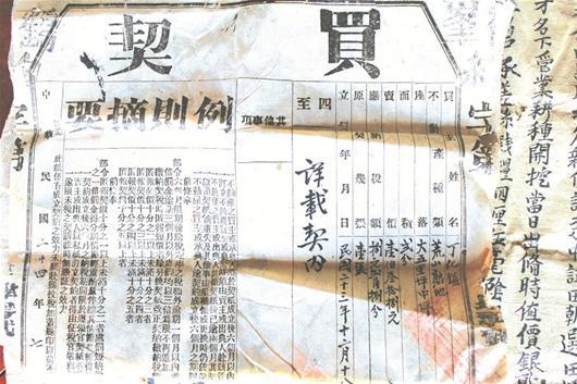 湖北鹤峰村民发现家中发现清朝乾隆年间契约(图)