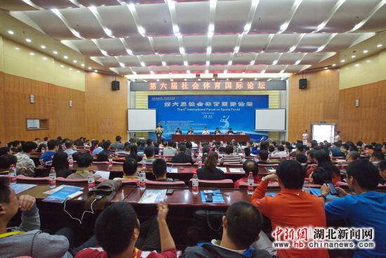 【雷霆vs步行者】第六届社会体育国际论坛开幕 200余名专家学者与会