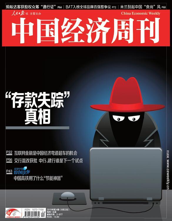 中新网湖北 湖北新闻网 国内银行1年半曝出18