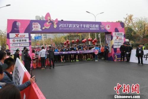 """幸运飞艇选码技巧:2017武汉女子半程马拉松:5000名跑者""""以跑会友"""""""