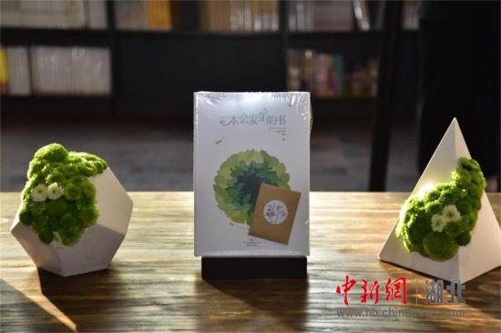 澳门电子游艺:《一本会发芽的书》武汉首发