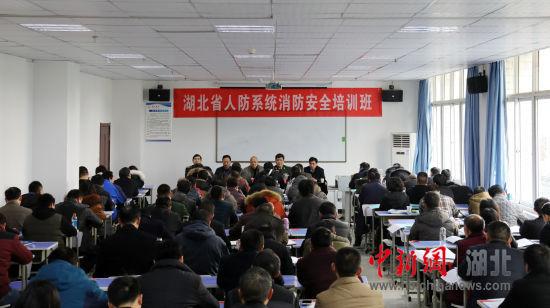 北京赛车PK10技巧:湖北省人防系统消防安全培训班开训