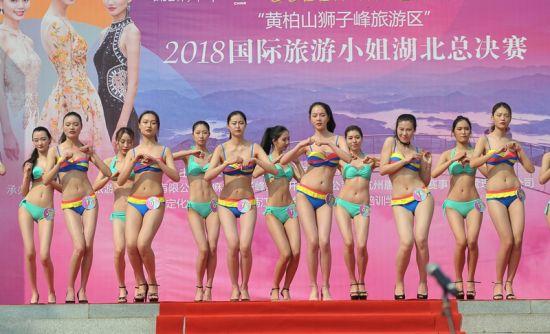 澳门娱乐场送彩金:2018国际旅游小姐湖北总决赛在黄柏山狮子峰举行