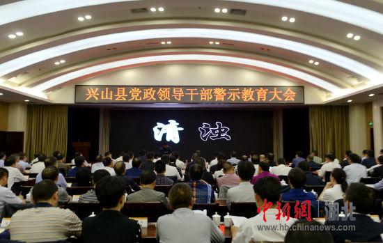 """急速赛车彩票平台:兴山县为142名党政""""一把手""""送上""""警示套餐"""""""