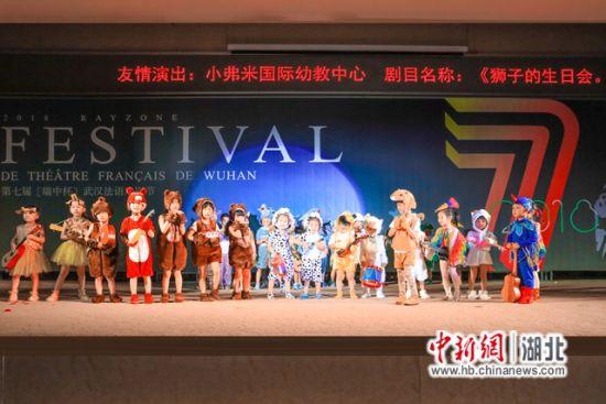 澳门赌博的网址:小弗米萌娃携法语童话剧登上武汉法语戏剧节