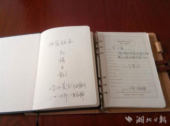 湖北省经信委驻村工作队长李江陵的驻村日记被国家博物馆收藏