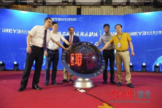 急速赛车彩票技巧:武汉爱尔眼科医院建立跨省医疗联合体眼科联盟