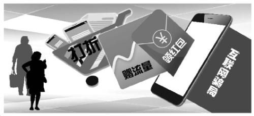 皇家彩票网址是哪个:领红包、购物打折_这些互联网骗局让老年人如何防?
