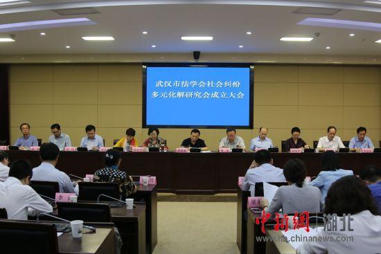 金沙线上娱乐开户:武汉市法学会社会纠纷多元化解研究会成立