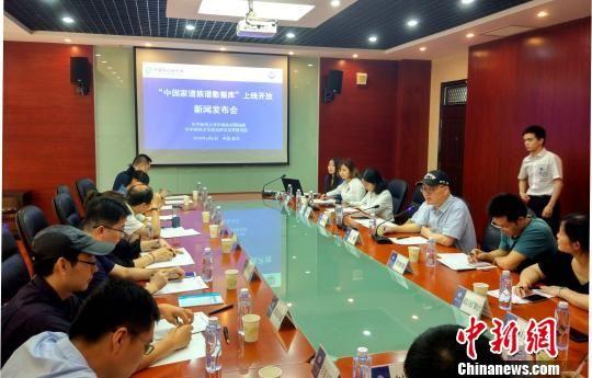 服务全球华人 中国家谱族谱数据库正式上线开放