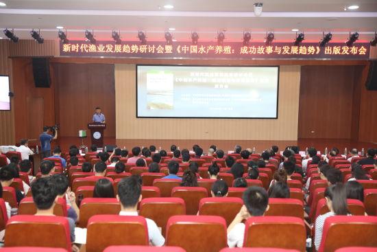 北京pk10投注十大平台:《中国水产养殖:成功故事与发展趋势》在武汉发布