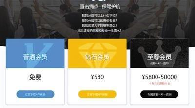 """北京赛车投注平台:高考志愿填报咨询一次5万_""""顶级专家""""靠谱吗?"""