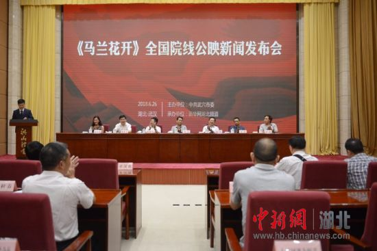 全天北京快乐8免费计划:电影《马兰花开》全国公映_助力武穴党建再上新台阶