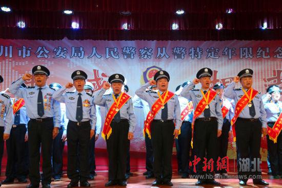 急速赛车彩票:利川39名民警获授从警特定年限纪念章(图)