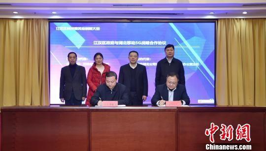 湖北首个5G应用功能区武汉开建