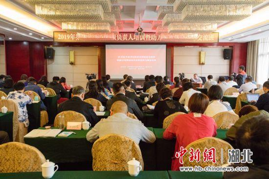 民政部社会组织扶贫培训在五峰开班