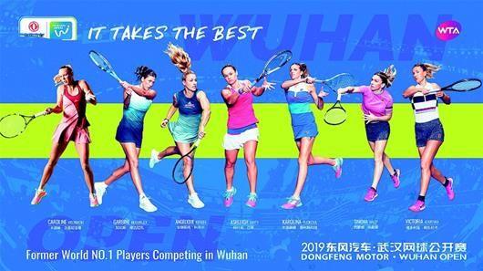 2019武汉网球公开赛下月挥拍 7位前世界第一参赛