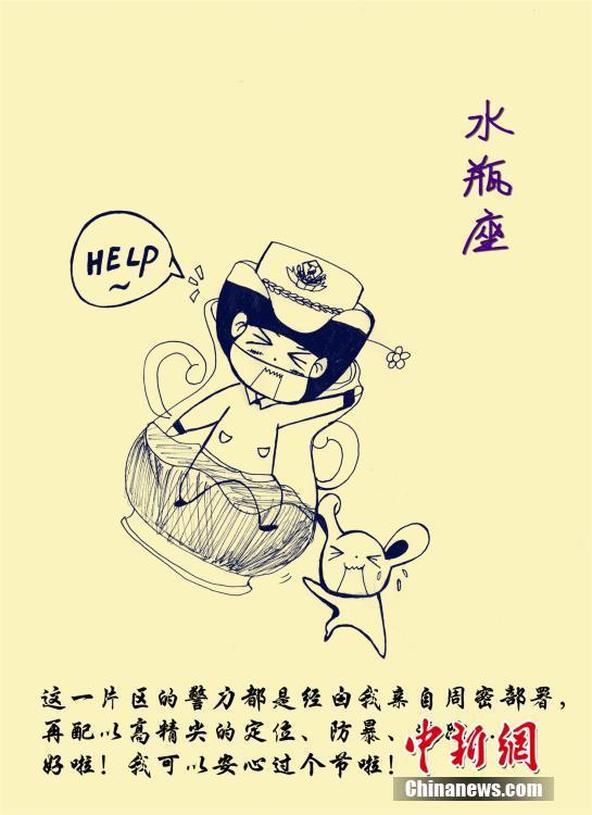 湖北漫画展现女孩手绘十二星座女警中秋节生后80漫画小时候图片
